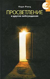 Карл Ренц Просветление и другие заблуждения