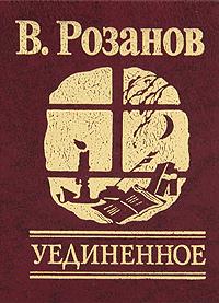 В. Розанов Уединенное розанов в из жизни исканий и наблюдений студенчества