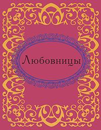 Любовницы (миниатюрное издание)