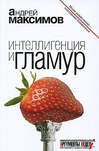 Андрей Максимов Интеллигенция и гламур