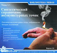 Синтетический справочник акупунктурных точек. Версия 2.0