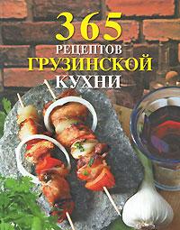 365 рецептов грузинской кухни эксмо 365 лучших мест чтобы отправиться сегодня