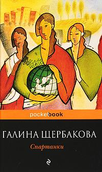 Щербакова Г. Спартанки книги эксмо шелопут и королева моя жизнь с галиной щербаковой