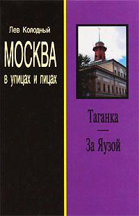 Лев Колодный Таганка.За Яузой. Москва в улицах и лицах. цена
