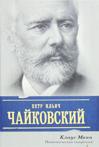 Петр Ильич Чайковский. Патетическая симфония