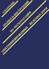 Сборник правил и инструкций по эксплуатации электрифицированных железных дорог семь дорог путеводитель по иерусалиму
