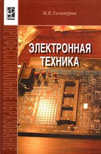 М. В. Гальперин Электронная техника волович г схемотехника аналоговых и аналого цифровых электронных устройств 3 е издание