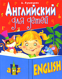 А. Кузнецова Английский для детей ноутбук развивающий первые открытия обучающие игры