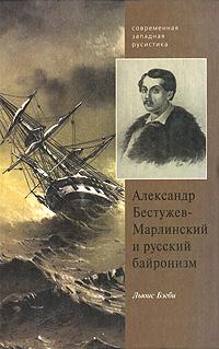 Льюис Бэгби Александр Бестужев-Марлинский и русский байронизм
