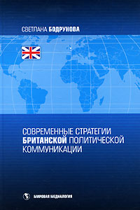 Zakazat.ru: Современные стратегии британской политической коммуникации. Светлана Бодрунова