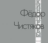 Федор Чистяков Федор Чистяков. Кинопробы