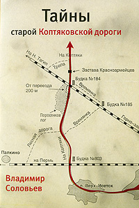 Тайны старой Коптяковской дороги
