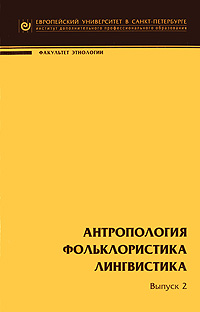 Антропология. Фольклористика. Лингвистика. Выпуск 2