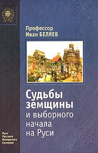 Иван Беляев Судьбы земщины и выборного начала на Руси