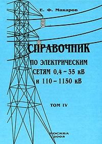 Е. Ф. Макаров Справочник по электрическим сетям 0,4-35 кВ и 110-1150 кВ. Том 4