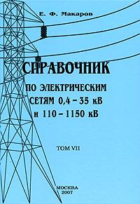 Евгений Макаров Справочник по электрическим сетям 0,4-35 кВ и 110-1150 кВ. Том 7