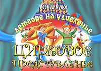 Zakazat.ru: Детворе на удивленье - цирковое представленье. Леонид Куксо