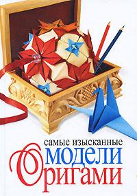 Купить Самые изысканные модели оригами