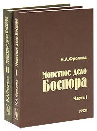 Н. А. Фролова Монетное дело Боспора (комплект из 2 книг) комплект из 2 монет мерв туркменистан