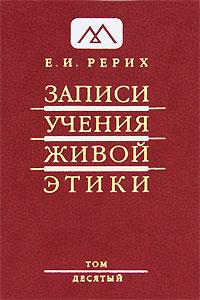 Записи Учения Живой Этики. В 25 томах. Том 10. Е. И. Рерих