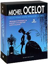 Сказочные миры Мишеля Осело (3 DVD)