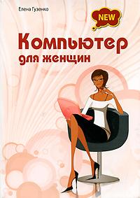 Елена Гузенко Компьютер для женщин