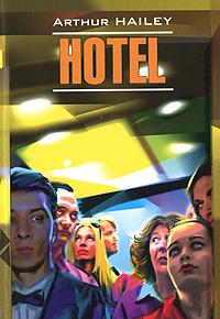 Arthur Hailey Hotel хейли артур отель