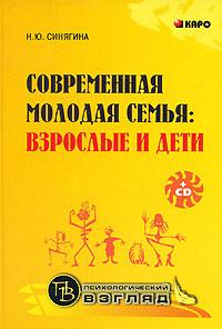 Н. Ю. Синягина Современная молодая семья. Взрослые и дети (+ CD-ROM)