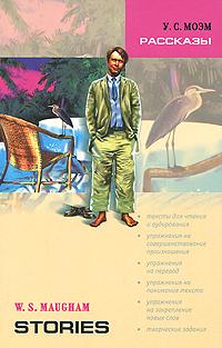 купить У. С. Моэм У. С. Моэм. Рассказы / W. S. Maugham: Stories недорого
