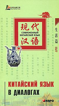 Китайский язык в диалогах. Быт силикон китайский в розницу