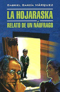 Gabriel Garcia Marquez La hojaraska. Relato de un naufrago garcia marquez g one hundred years of solitude