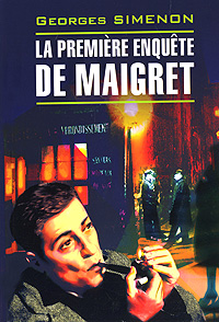 Georges Simenon La premiere enquete de Maigret цена 2016
