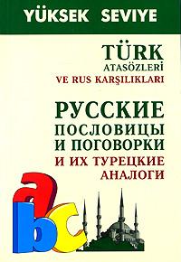 А. А. Епифанов Русские пословицы и поговорки и их турецкие аналоги / Turk atasozleri ve rus karsiliklari