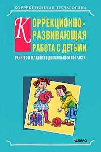 Коррекционно-развивающая работа с детьми раннего и младшего дошкольного возраста
