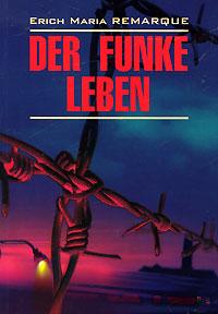 Erich Maria Remarque Der Funke Leben ботинки der spur der spur de034amwiz42