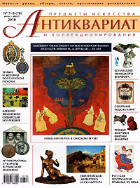 Антиквариат, предметы искусства и коллекционирования, №7-8 (78), июль-август 2010 антиквариат
