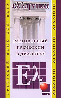 Разговорный греческий в диалогах. А. Б. Борисова