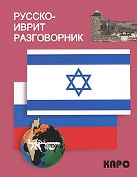 Русско-иврит разговорник шеат иврит купить