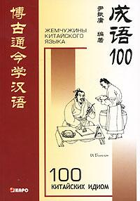 И Бинь юн 100 китайских идиом и бинь юн 100 китайских идиом