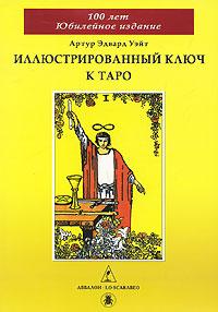 Иллюстрированный Ключ к Таро. Артур Эдвард Уэйт