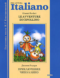 Gianni Rodari Le avventure di Cipollino монитор 24 benq gl2450hm black 9h l7clb qbe