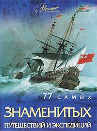 А. Г. Шемарин 77 самых известных путешествий и экспедиций цена марко поло