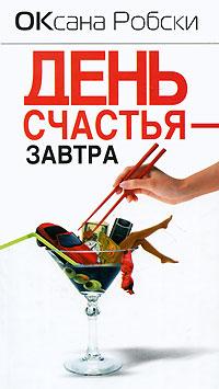 Оксана Робски День счастья - завтра день счастья завтра