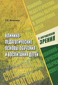 Л. В. Фомичева Клинико-педагогические основы обучения и воспитания детей с нарушением зрения