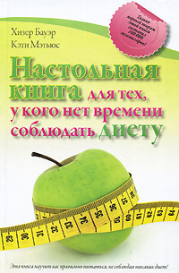 Zakazat.ru: Настольная книга для тех, у кого нет времени соблюдать диету. Хизер Бауэр, Кэти Мэтьюс