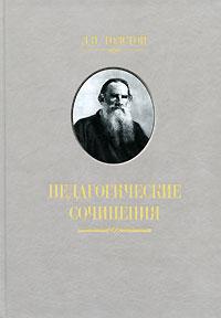 Л. Н. Толстой Педагогические сочинения толстой л н лев толстой статьи и письма цифровая версия