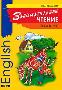 О. Ю. Крашакова Занимательное чтение е в шипицова о ю ефимов иллюстрированная летопись жизни а с пушкина михайловское