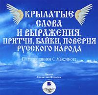 Крылатые слова и выражения, притчи, байки, поверия русского народа (аудиокнига MP3)