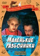 Zakazat.ru Маленькие разбойники