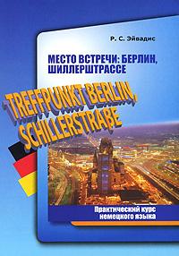 Р. С. Эйвадис Место встречи: Берлин, Шиллерштрассе / Treffpunkt Berlin, Schillerstrasse бессмертный полк непридуманная история